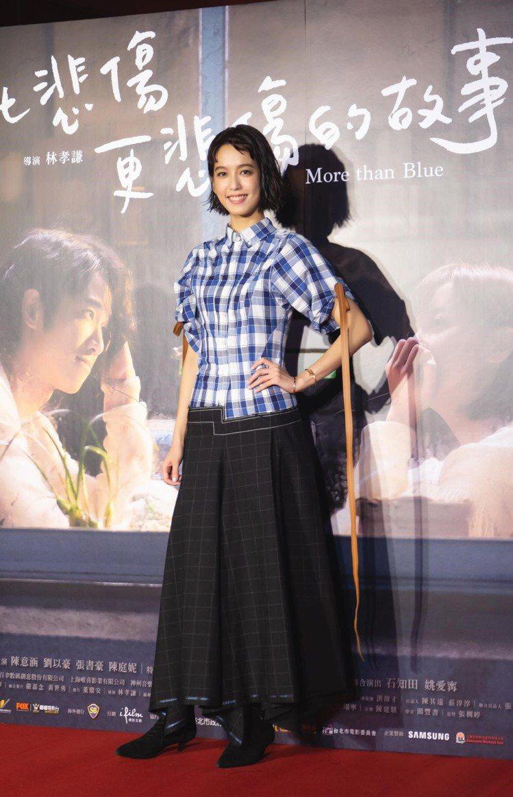 陳庭妮宣傳《比悲傷更悲傷的故事》時身穿LOEWE格紋收腰連身洋裝。圖/LOEWE...