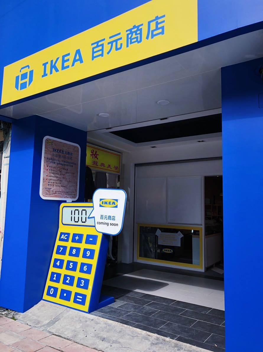 門口的巨大計算機,宣示了IKEA百元商店要你精打細算的訴求。圖/摘自IKEA粉絲...