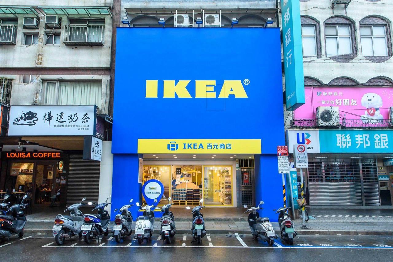IKEA百元商店通化店即將在12/14下午正式開幕。圖/摘自IKEA粉絲團
