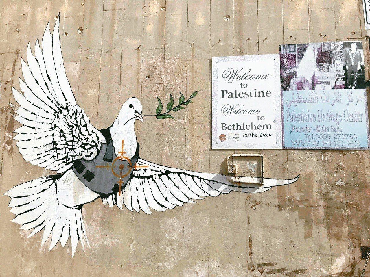 位於巴勒斯坦約旦河西岸地區伯利恆市的,藝術家班克斯的塗鴉作品。