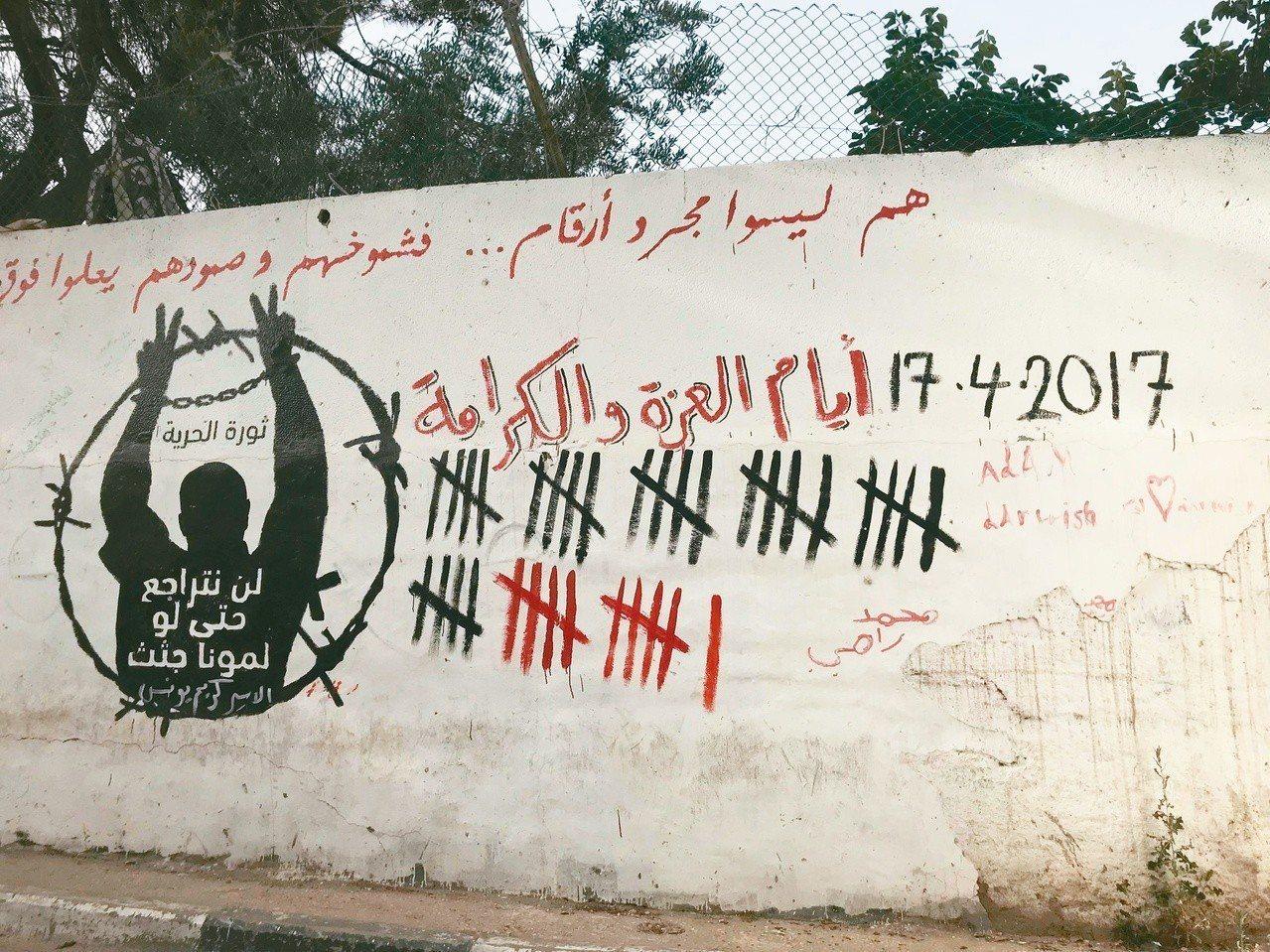 巴勒斯坦約旦河西岸地區伯利恆市的Aida難民營,牆上記錄了被以色列軍人囚禁後死亡...