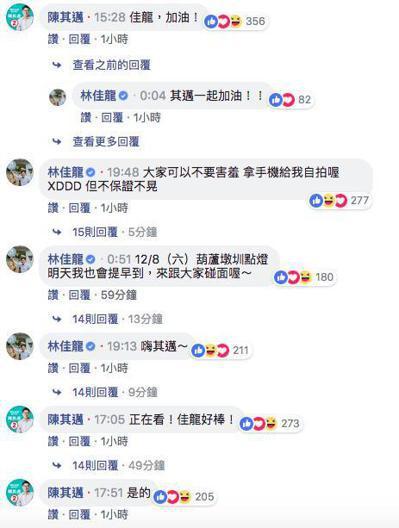 台中市長林佳龍落選後,在臉書直播柳川簽書會,同樣落選的前立委陳其邁在臉書留言「加...