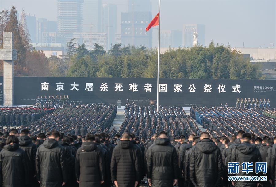 國家公祭日祭典現場。 (新華網)
