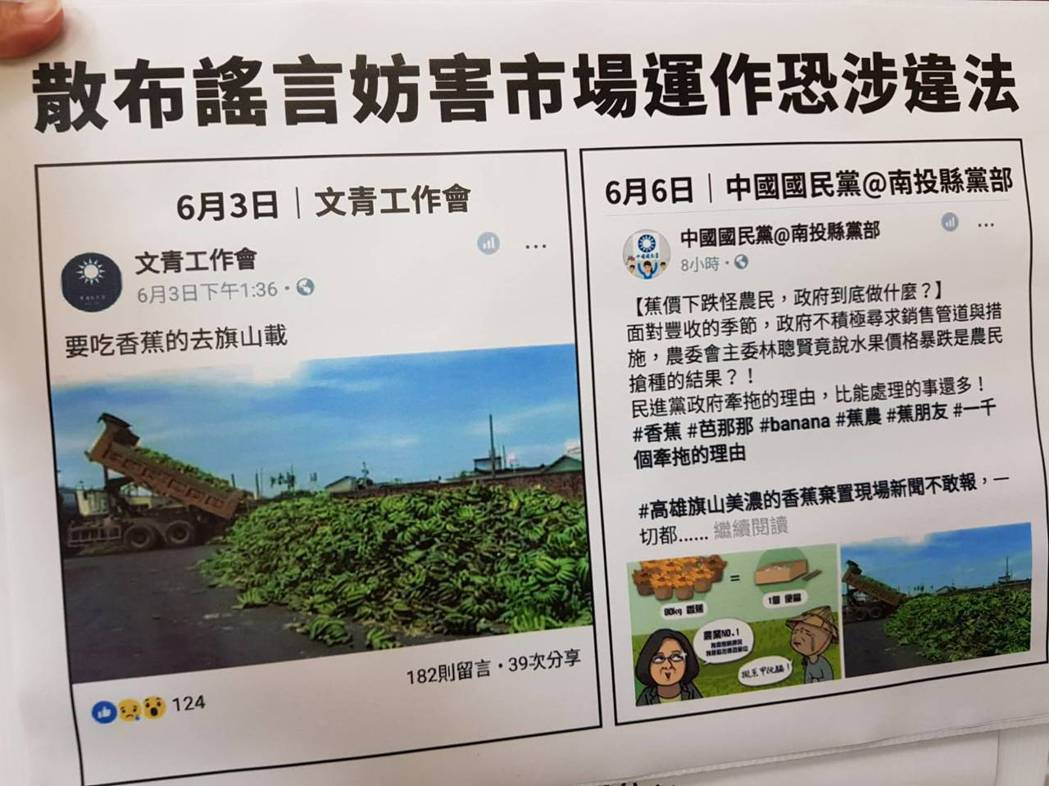 農委會重砲回擊,「高雄市旗山及美濃地區香蕉大量棄置照片」是假新聞,農委會將調查。...
