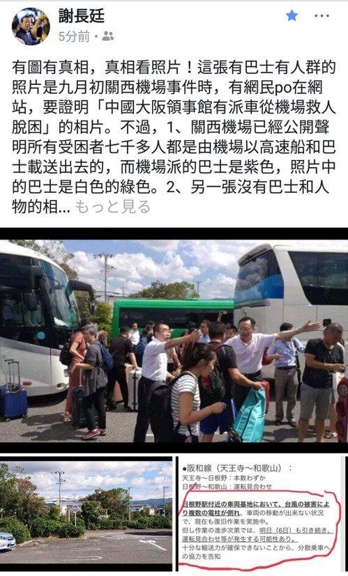 駐日代表謝長廷在臉書用圖片反駁中國大陸使館派車接駁關西機場受困民眾說法。 圖/取...