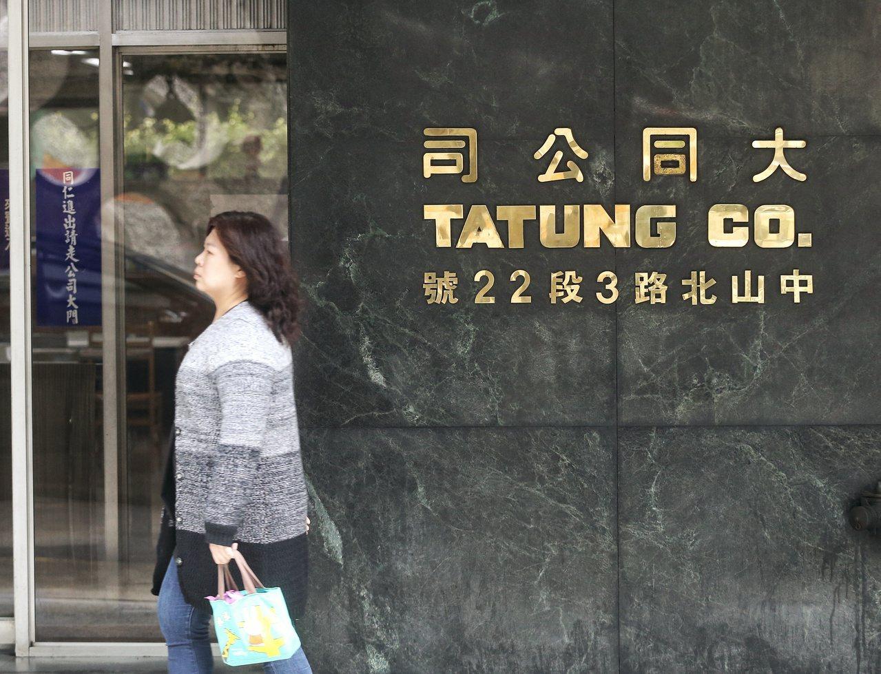 大同(2371)今日股價跌停鎖死,圖為大同公司台北設計工廠大樓。記者鄭清元/攝影