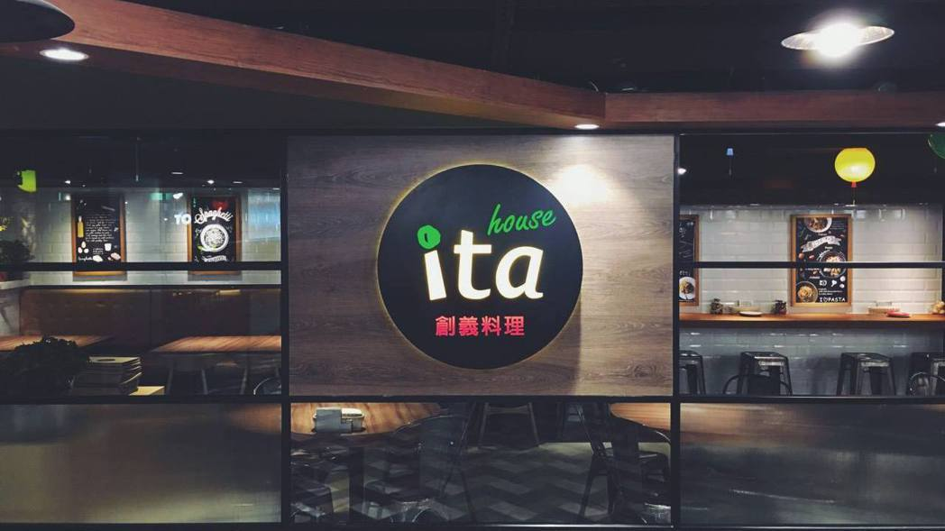 ita義塔創義料理 圖/擷自ita義塔創義料理臉書粉絲專頁
