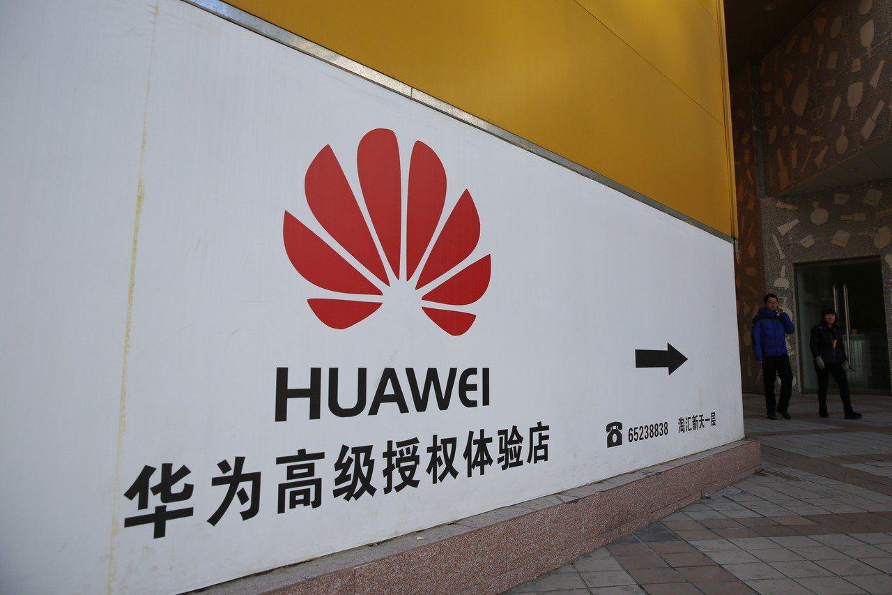 中國電信設備大廠華為。歐新社
