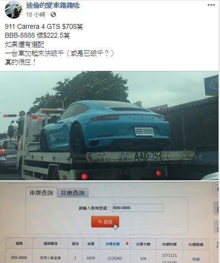 網友發現天價車牌「BBB-8888」在一輛價值約700萬的保時捷上,大呼實在太狂...