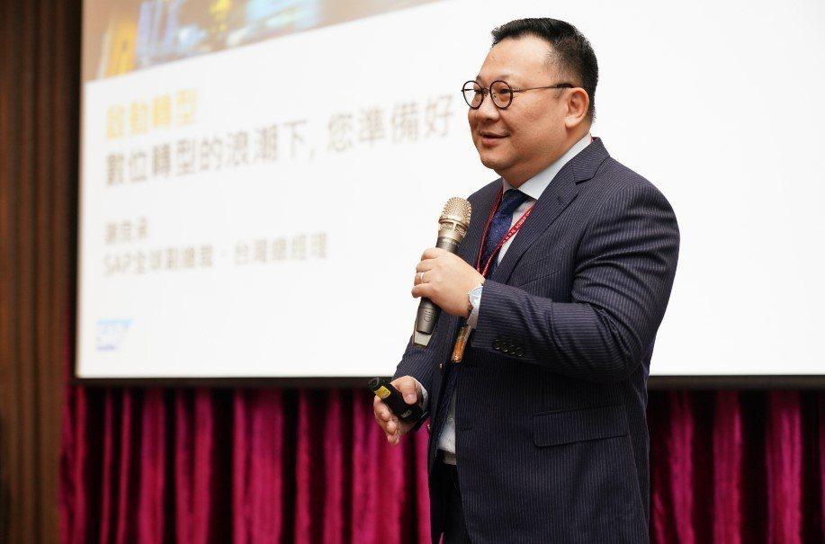 SAP全球副總裁、台灣總經理謝良承台上分享,如何藉助創新科技協助企業進行數位轉型...