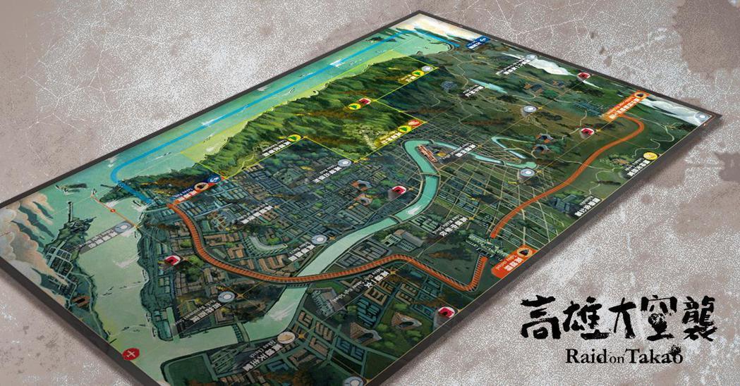 遊戲以二戰末的高雄繪製地圖,該圖版與知名繪師諾米合作,並詳細考察當時地景歷史。
