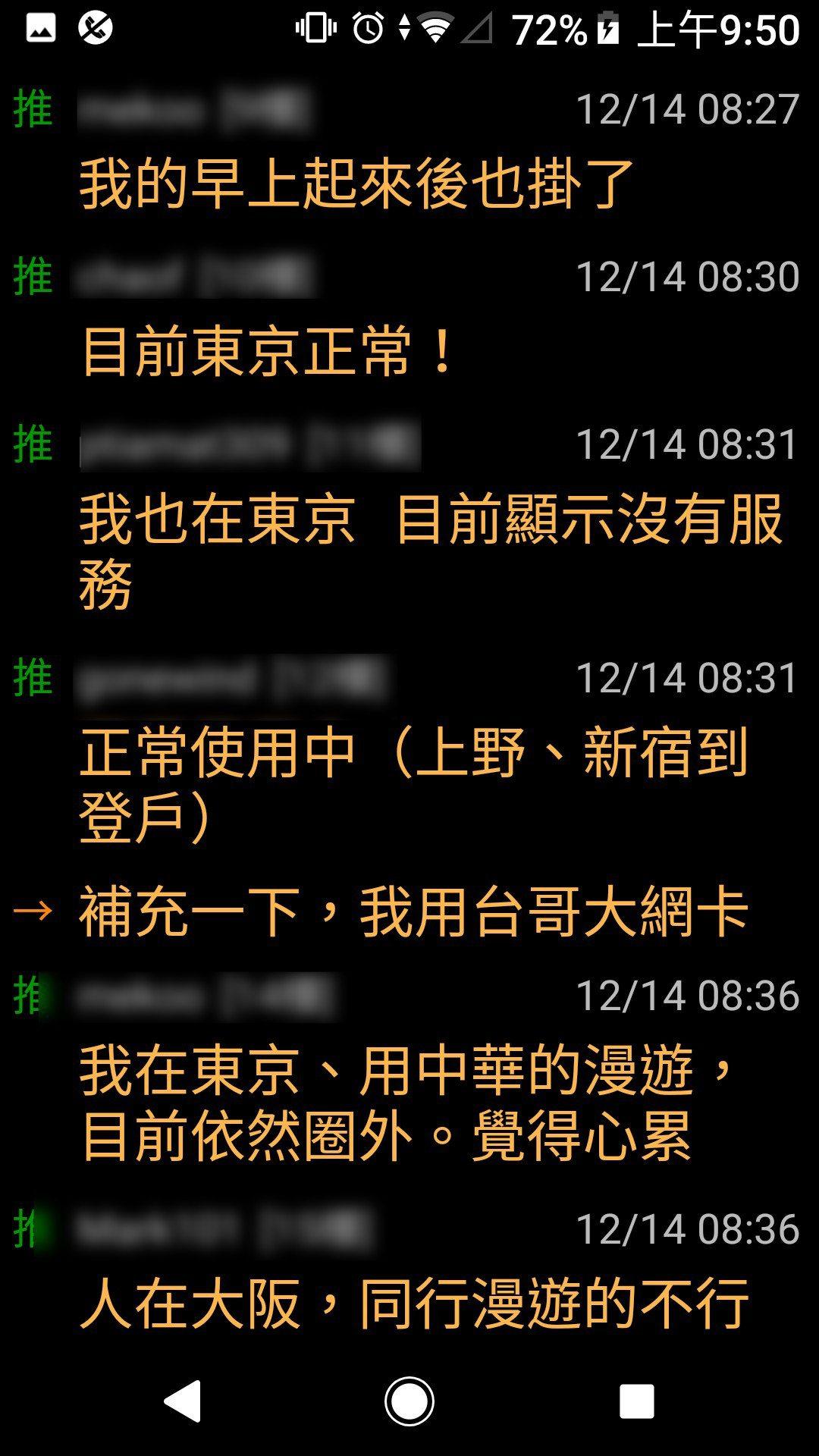 中華電信日本漫遊服務,今天清晨開始傳出斷線狀況,網友也陸續在PTT上回報「災情」...
