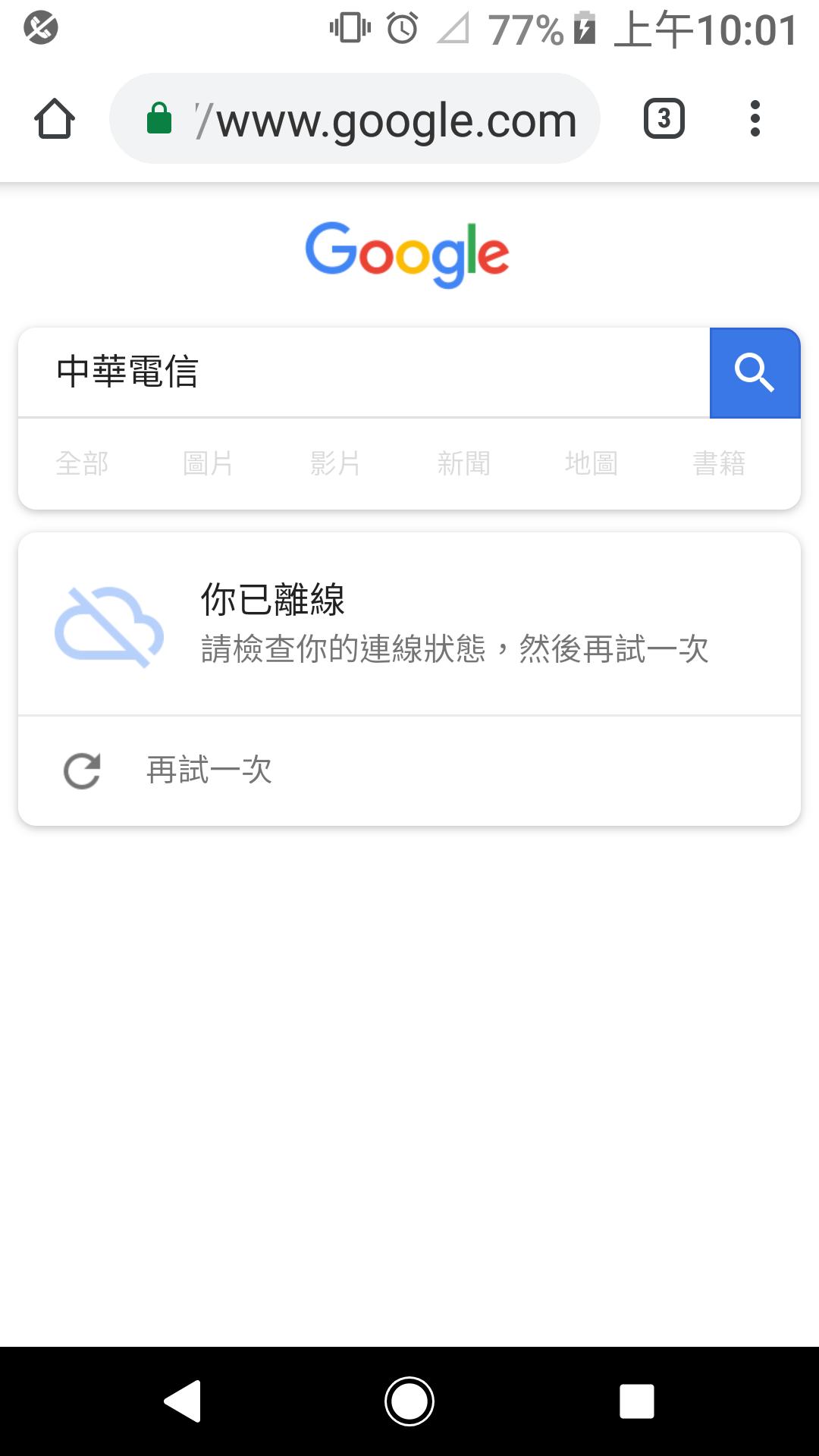 中華電信日本漫遊服務,今天清晨開始傳出斷線狀況,使用者完全接受不到網路訊號。記者...