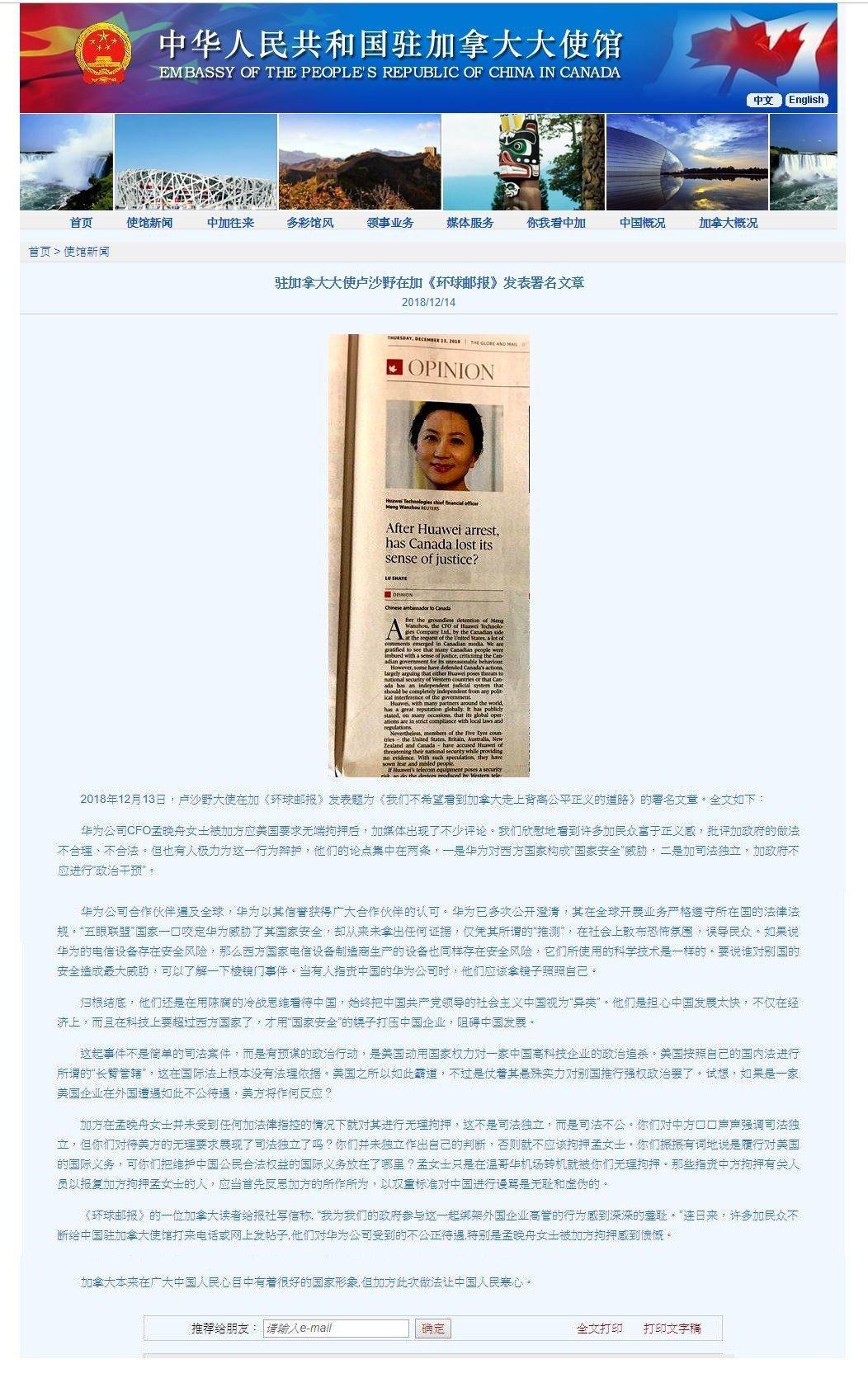 中共駐加拿大大使館官網截圖
