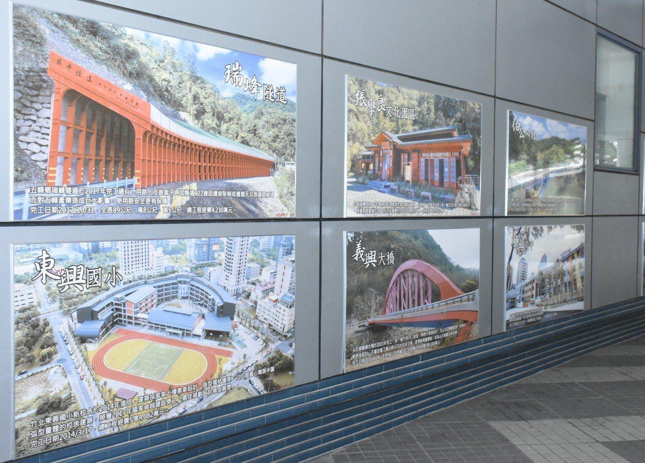 新竹縣政府與和隆興業股份有限公司合作,將這幾年來具代表性的重大建設,以24幅大型...