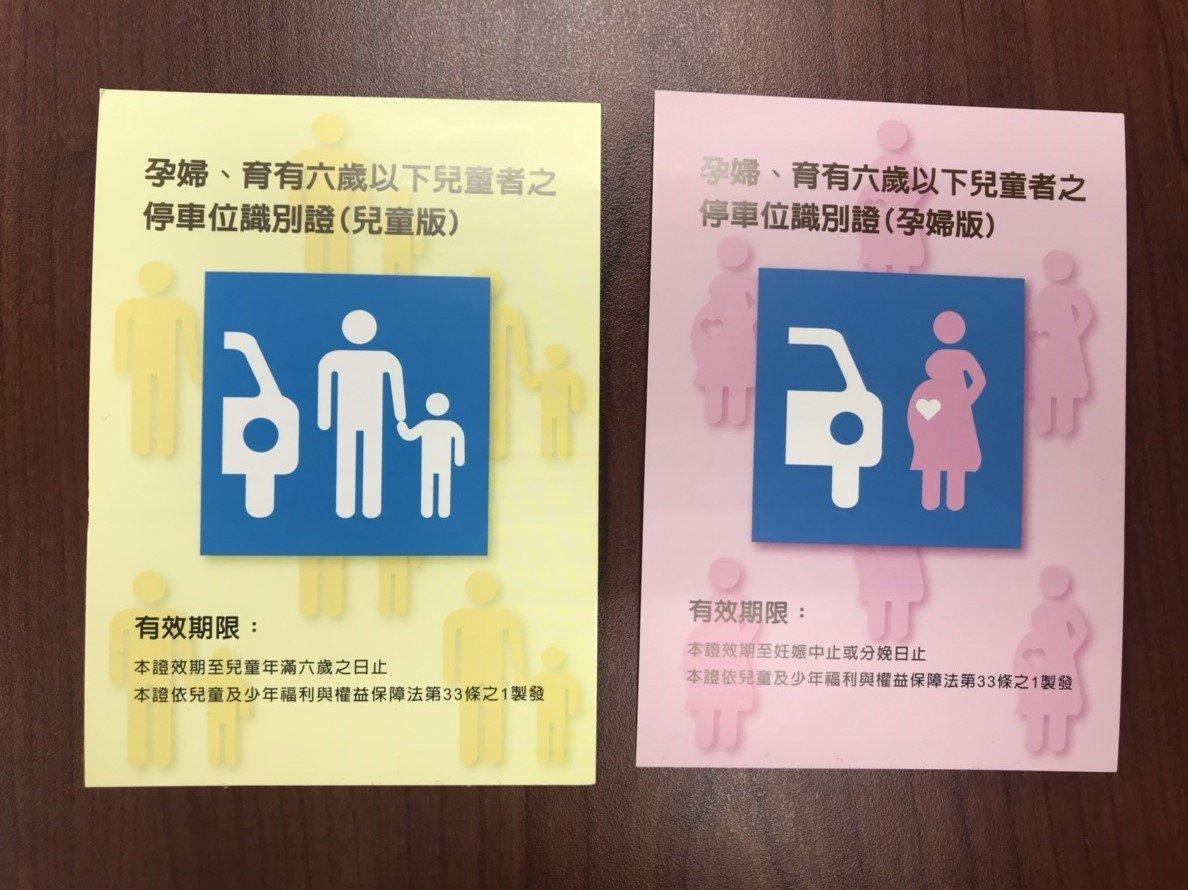 孕婦、育兒專屬車位證明文件。圖/交通部提供