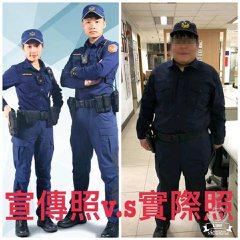 警察新制服宣傳照VS實際照 網友:顏值決定衣服品質