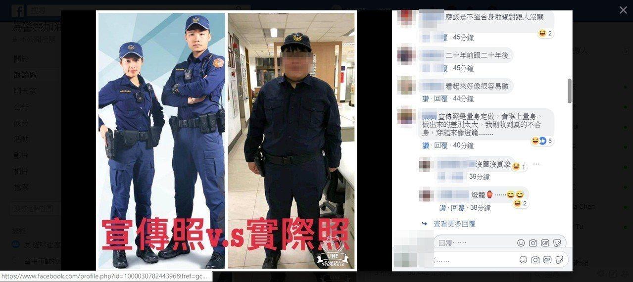 社群網站「為警察加油」今天下午有網友上傳,一張新式警察制服「宣傳照VS實際照」,...