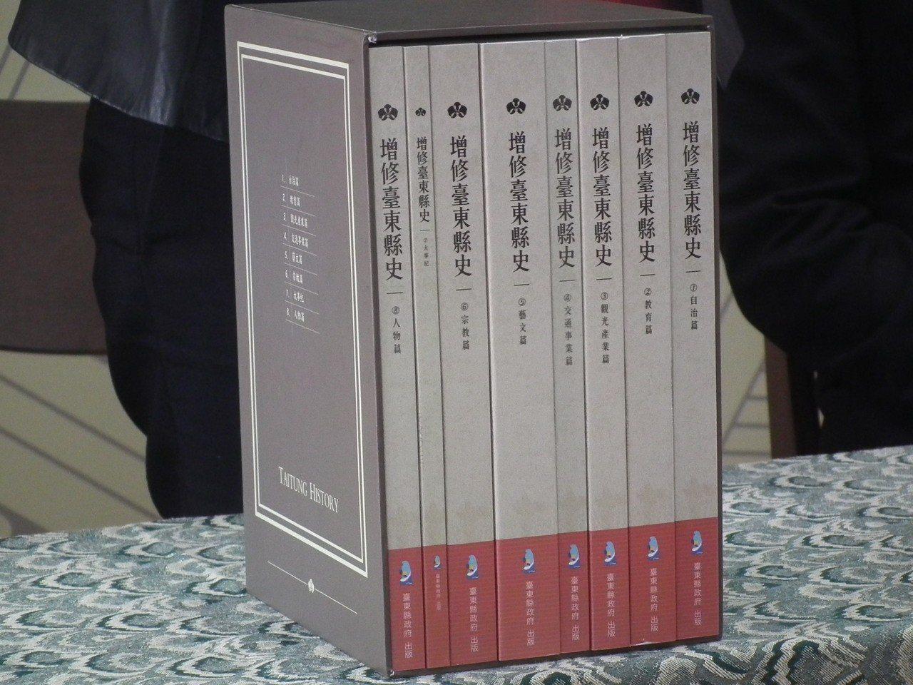 增修台東縣史新書,共花2年時間增修8篇,總字數約135萬字。記者尤聰光/攝影