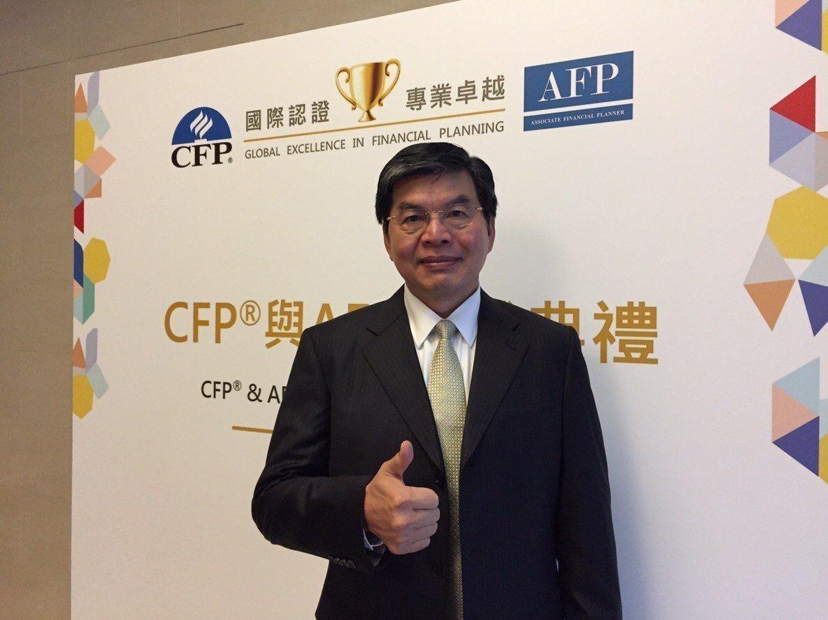 社團法人台灣理財顧問認證協會理事長李長庚14日出席授證典禮表示,CFP和AFP證...