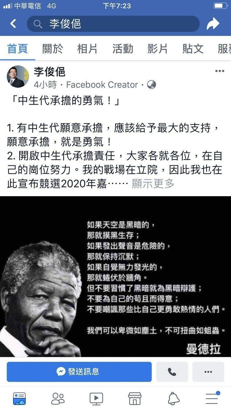 立委李俊俋今天在臉書粉絲專業上宣布競選2020年立委。記者姜宜菁/翻攝