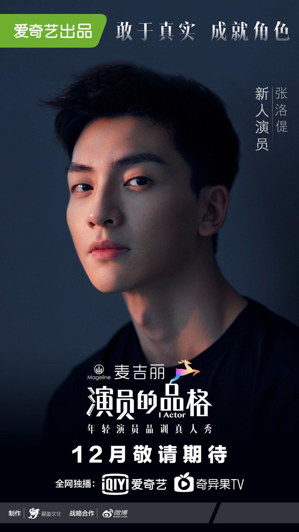 張洛偍參加大陸愛奇藝真人秀「演員的品格」。圖/周子娛樂提供