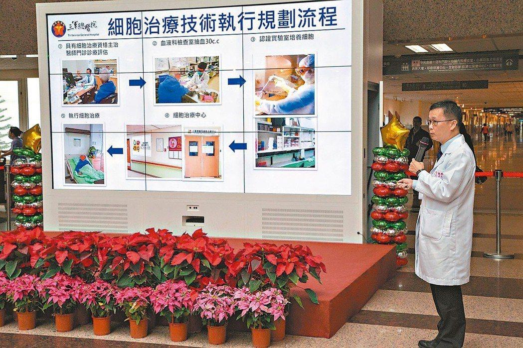 三軍總醫院昨天成立台灣第一間細胞治療中心,整合及執行最新細胞治療,開始收案,針對...