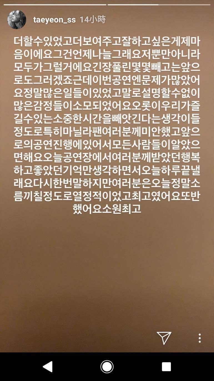 太妍向粉絲們道歉。圖/擷自instagram限時動態。