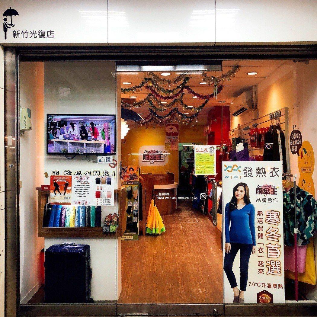 雨傘王和 WIWI 發熱衣合作,將實體店面效益發揮到最大。 雨傘王/提供