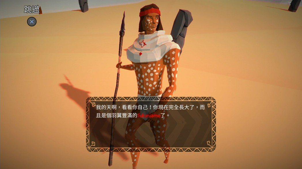 這位就是遊戲主角Mulaka,他是被選上的群星之子,圖片裡面所說的「Sukurú...