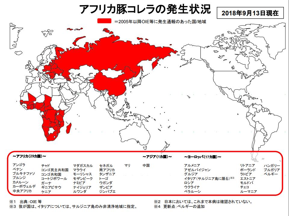 日本農林水產省製作的非洲豬瘟全球發生狀況。圖/翻攝自農林水產省官網