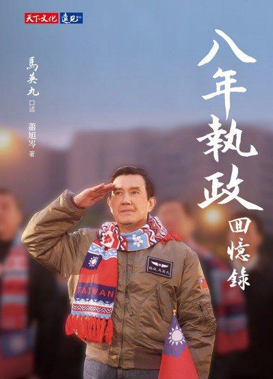 馬英九出版《八年執政回憶錄》 圖/天下文化提供
