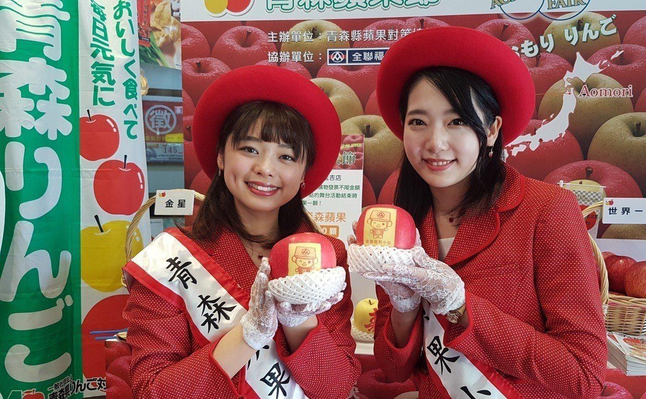 全聯請來可愛的蘋果小姐推薦美味好吃的青森蘋果。圖/全聯提供