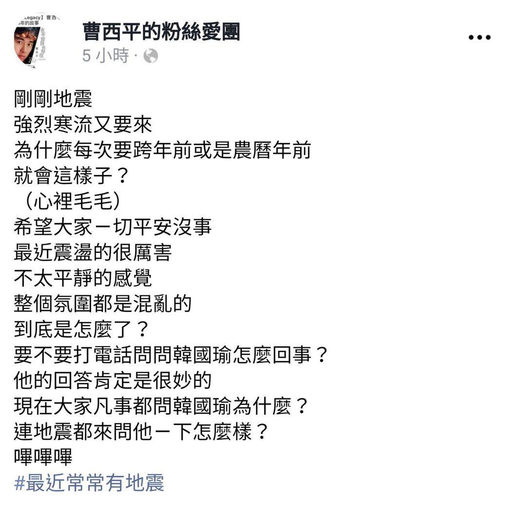 圖/擷自曹西平臉書