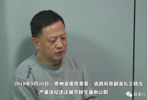 已落馬的貴州省委原常委、原副省長王曉光。照片/微信公眾號政事兒