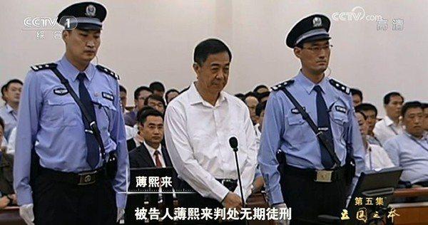薄熙來,曾任中央政治局委員、重慶市委書記,2013年被判無期徒刑。照片/央視