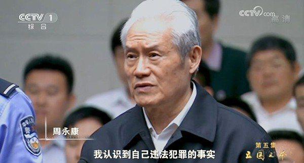 周永康,曾任十七屆中央政治局常委,2015年被判處無期徒刑。照片/