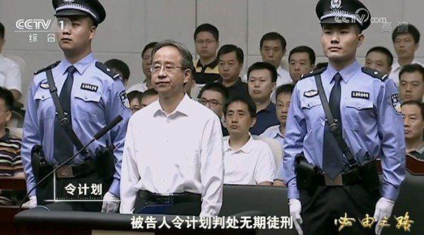 令計劃,曾任十二屆全國政協副主席,中央統戰部部長,2016年被判無期徒刑。照片/...