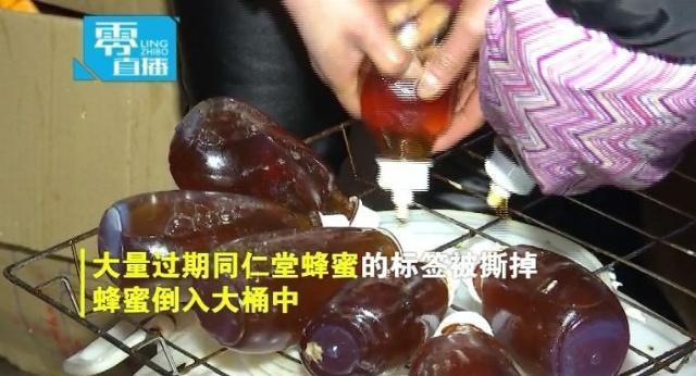 北京同仁堂蜂蜜生產商涉嫌回收過期蜂蜜當原料。(圖片取自今日頭條)