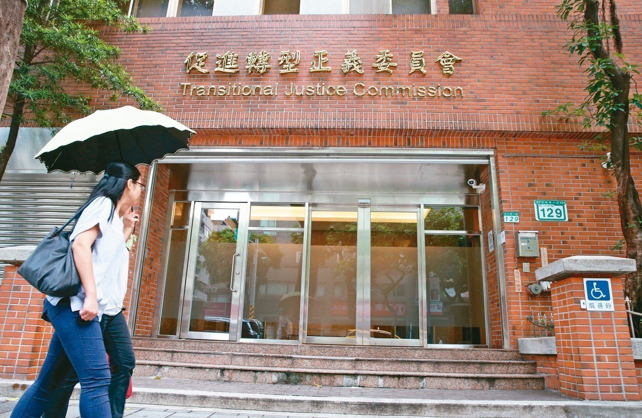 促進轉型正義委員會將建置「台灣轉型正義資料庫」,宣稱要終結「只有被害者,沒有加害...