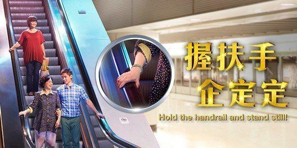 香港地鐵在2006年也更改搭乘電扶梯的宣傳口號。 圖/取自香港地鐵官網