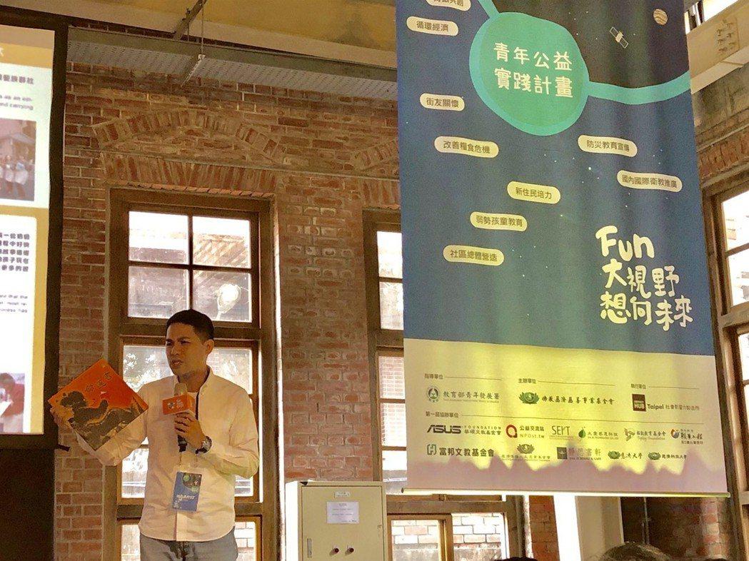 第一屆「青年公益實踐計畫」成果發表於16日下午在華山文創舉行。記者張瀞文/攝影