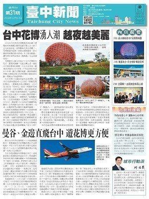 臺中新聞12月
