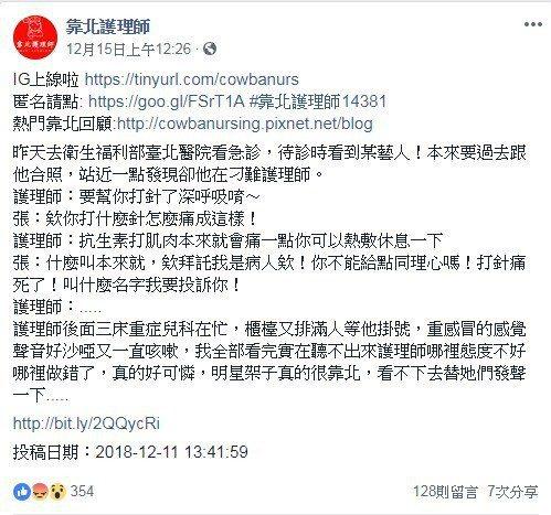 圖/擷自靠北護理師臉書