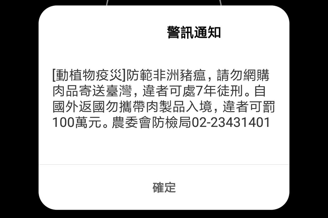 非洲豬瘟警告簡訊也是《災害防救法》第2條所定義的災害範圍,即動植物疫災。 圖/聯合報系資料照