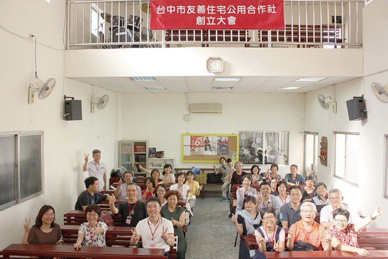 台中市友善住宅公用合作社六月舉辦創立大會。圖/台中友宅社提供