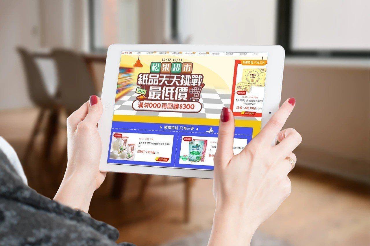 掌握雙位數成長的明星品項,松果購物要打造家庭購物第一站。圖/松果提供