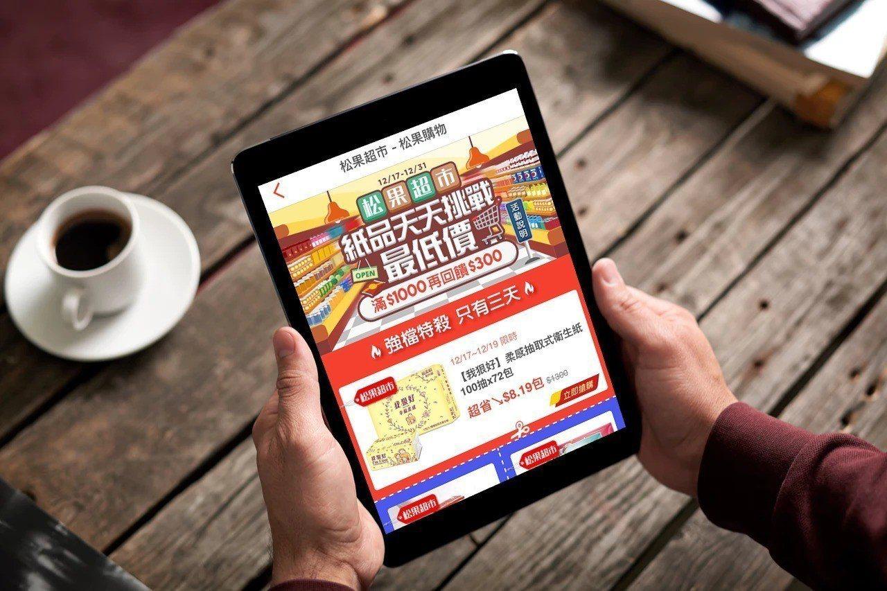 松果購物17日宣布正式開啟松果超市專區。圖/松果提供