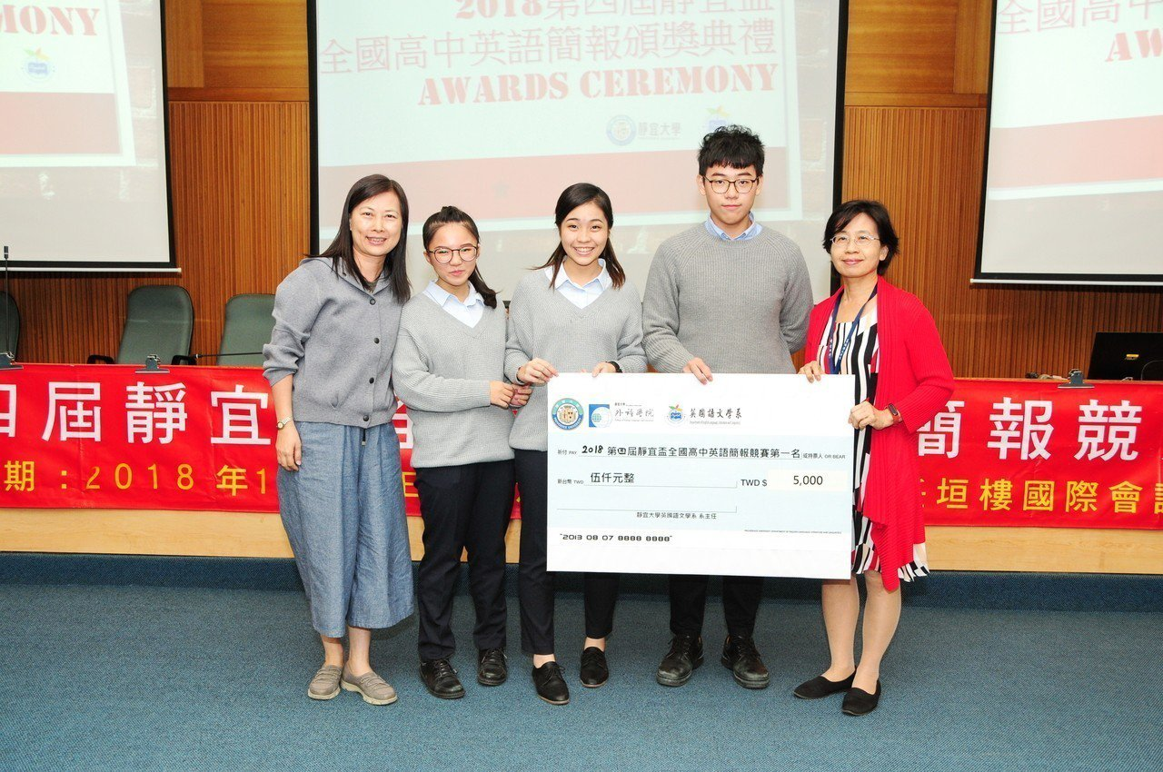 來自全國的高中生參加靜宜的英語簡報賽,用英語暢談科技時代。圖/靜宜大學提供
