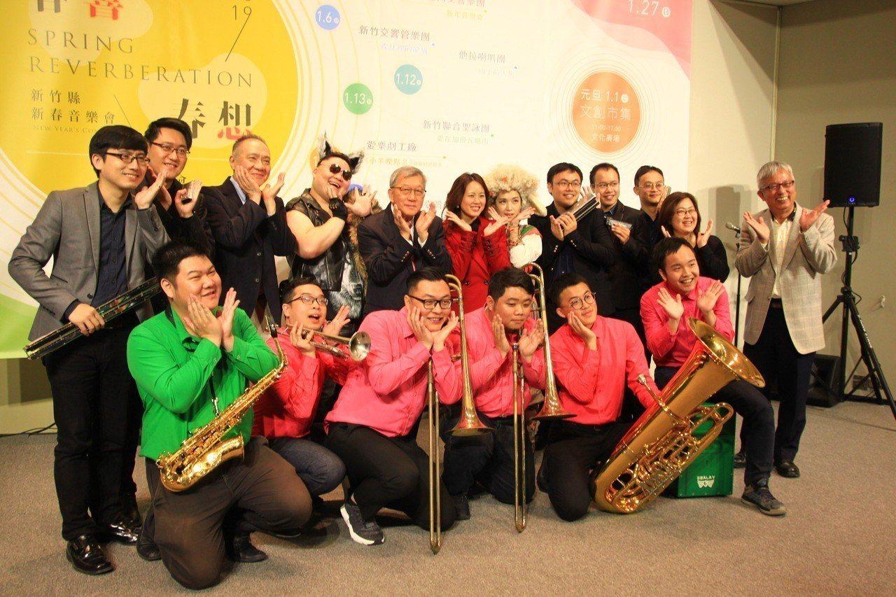 竹縣文化局自明年1月1日起至1月27日辦理「春響.春想」新春音樂會,請8組優秀表...